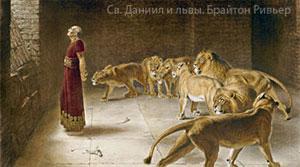 Даниил и львы