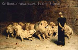 Daniil-pered-lvami