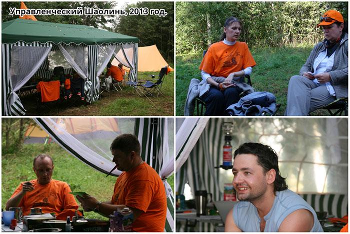 Лагерь-2013-коллаж-3