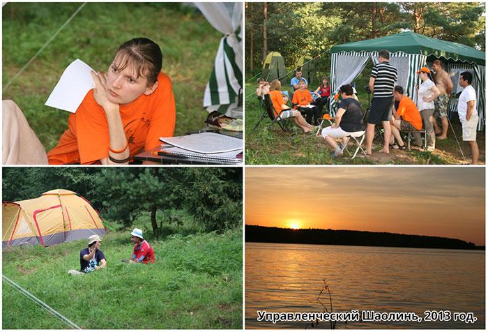 Лагерь-2013-коллаж