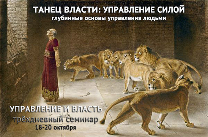 Даниил и львы афиша