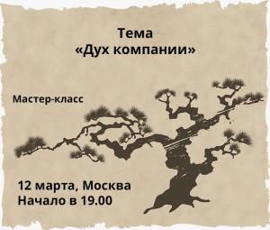 Мастер-класс-12-марта-2014-г