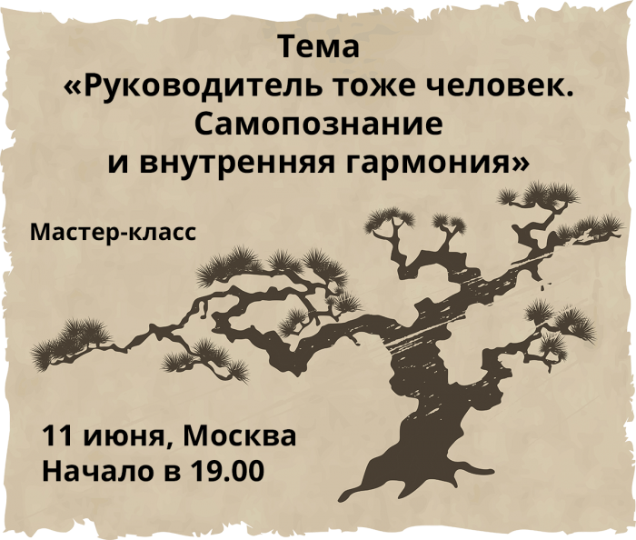 Мастер класс июль москва
