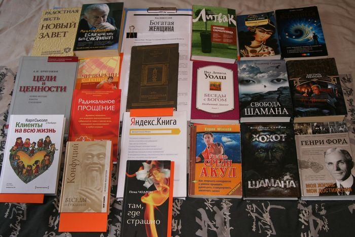 Книги IMG_1591