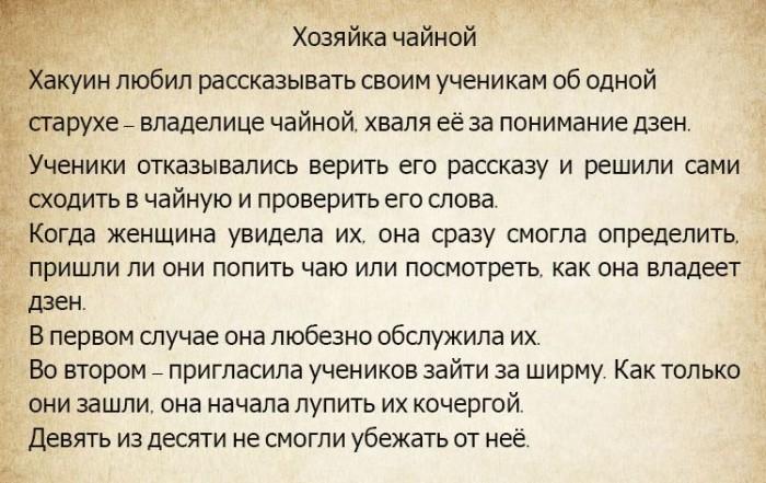 Притча-Хозяка-чайной
