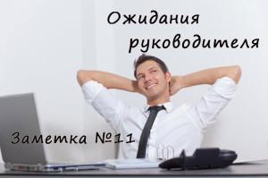 Заметка-11