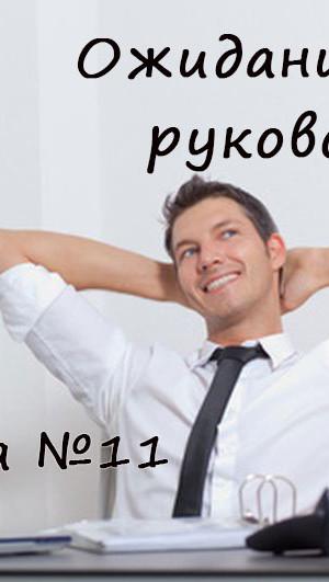 Заметка №11