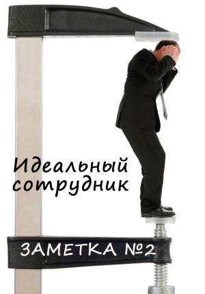 Заметка-2